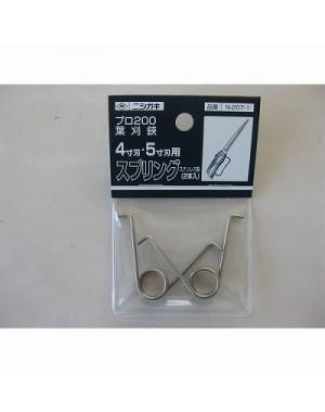 2 Stk. Ersatzfeder für Gartenschere, Topiari Formschnitt Schere 27 cm - Nishigaki N-207 Made in Japan