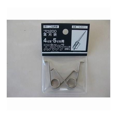 2 Molle di Ricambio per Forbici per Arte Topiaria 27 cm Nishigaki N-207 Made in Japan