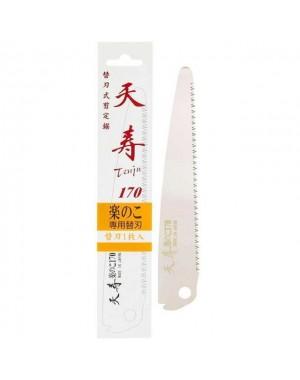 Lame de Rechange pour Scie d'élagage Pliant 170 mm - Tenju Fabriqué au Japon