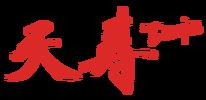 Tenju